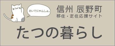 おいでにゃんしよ。信州辰野町移住・定住応援サイトたつの暮らし