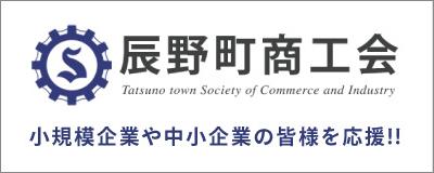 辰野町商工会