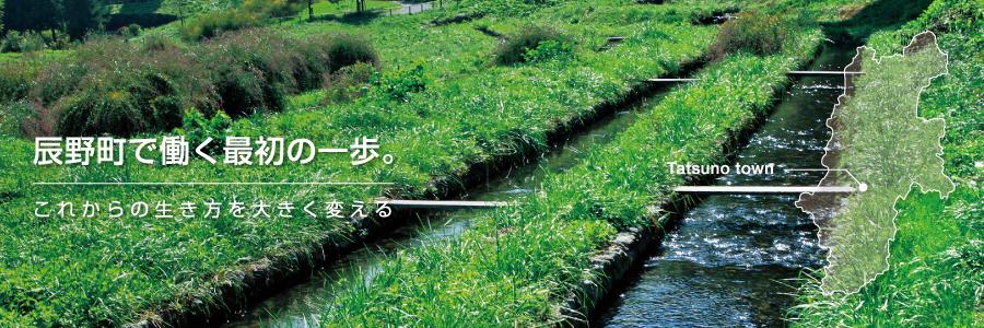 辰野町で働く最初の一歩。これからの生き方を大きく変える
