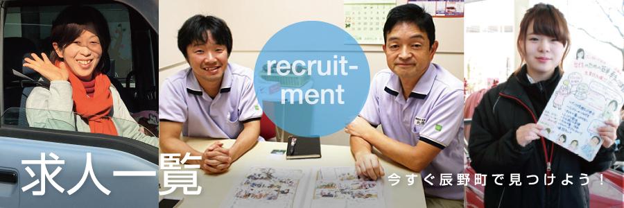 recruit-ment求人一覧今すぐ辰野町で見つけよう!